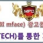 엠비아이 엠페이스(MBI mface) 광고권 구매 재테크 아카데미