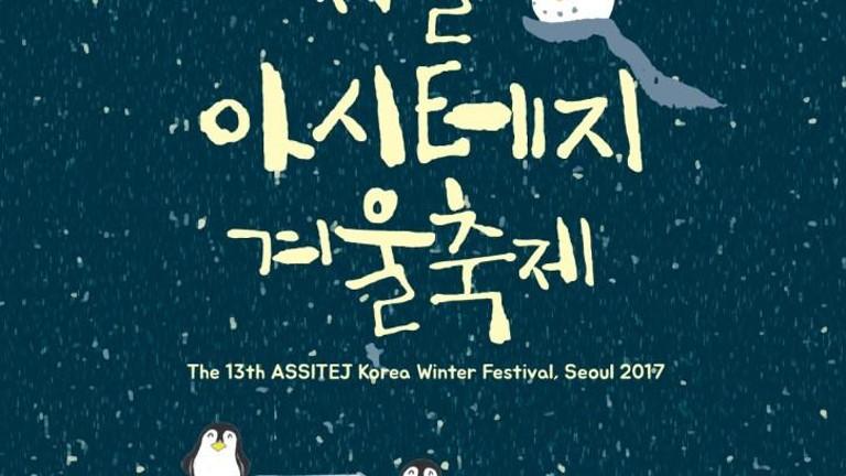 [네이버 예약] 제13회 서울 아시테지 겨울축제
