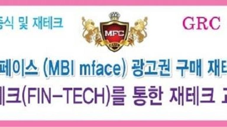 엠비아이, 엠페이스(MBI, mface) 광고권 구매 재테크 아카데미