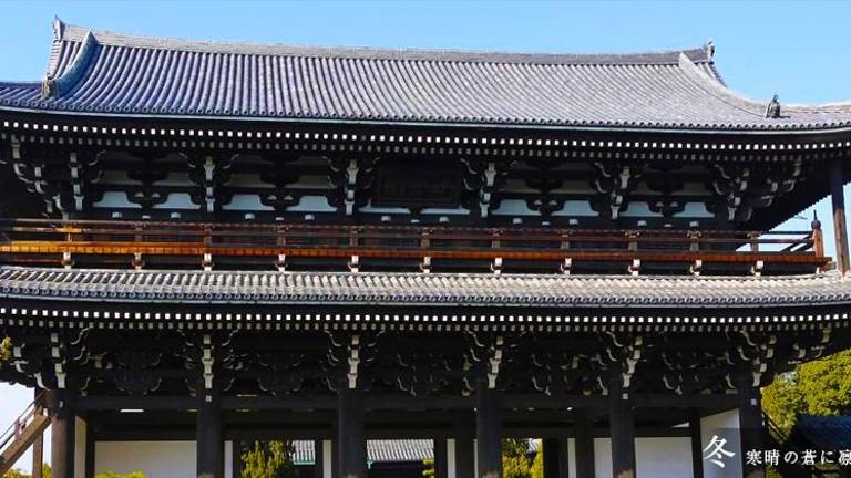 臨済宗大本山 東福寺 -日本最古の最大級の伽藍-