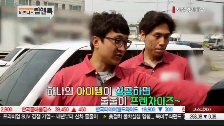 출장세차창업 카앤피플 한국경제tv 팁앤톡방영