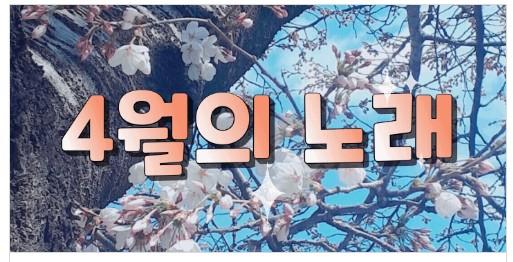 4월의 노래   목련꽃 그늘 아래서 베르테르의 편질 읽