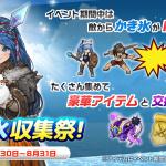 【イベント】かき氷収集祭! | スピリットウィッシュ〜三英雄と冒険の大地〜