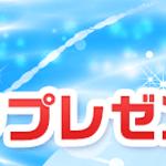 【イベント】真夏のログインプレゼント | スピリットウィッシュ〜三英雄と冒険の大地〜