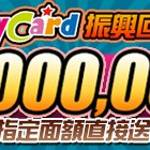 3,000,000黃金!振興回饋直接送!   Hundred Soul (TWN)