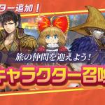 【イベント】キャラクター召喚 | スピリットウィッシュ〜三英雄と冒険の大地〜