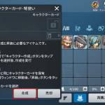 【ゲームガイド】キャラクターカード合成 | スピリットウィッシュ〜三英雄と冒険の大地〜