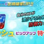 【イベント】フラッシュピックアップ特性召喚 | スピリットウィッシュ〜三英雄と冒険の大地〜