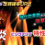 【イベント】紅炎ピックアップ特性召喚(12月17日~12月24日) | スピリットウィッシュ〜三英雄と冒険の大地〜
