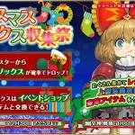 【イベント】クリスマスソックス収集祭 | スピリットウィッシュ〜三英雄と冒険の大地〜